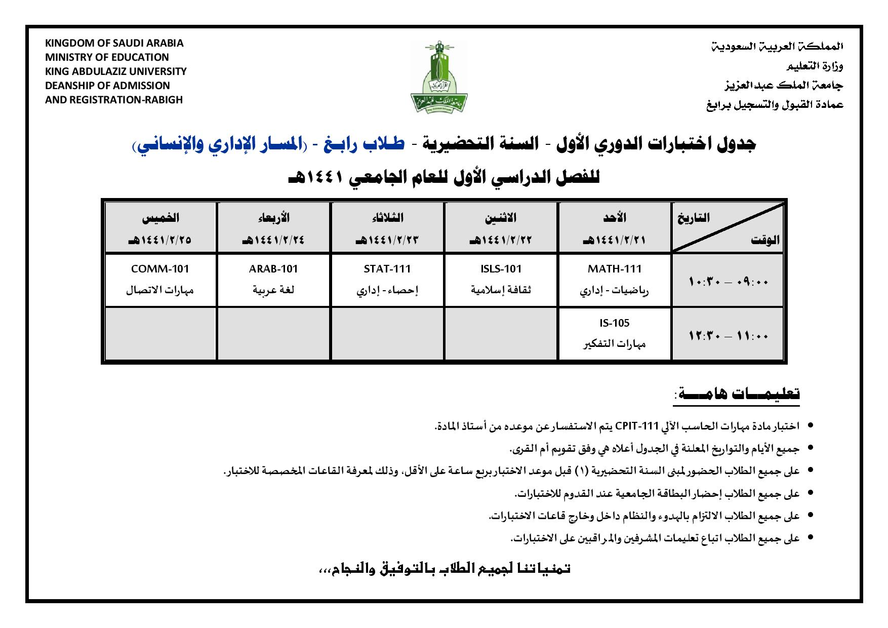 مجموعة صور لل موعد اختبارات جامعة الملك عبدالعزيز 1442